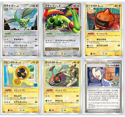 News bonds to the end of time les premi res cartes - Motisma pokemon x ...