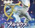 advent-of-arceus-booster-pack.jpg