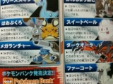 corocoro-oct-pokemon-bank