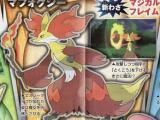 pokemon-xy-delphox-corocoro