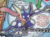 pokemon-xy-greninja-corocoro