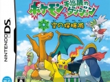 111593_pokemon-mystery-dungeon-explorers-of-skies