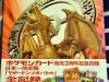 lizardon-mega-battle-1999-2
