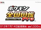 pokedex-3d-pro-1