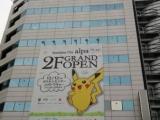 Pokemon Mega Center Tokyo 01