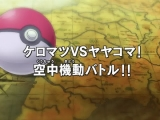 pokemon-xy-003-04501