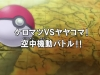 pokemon-xy-003-04501