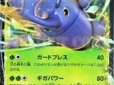 TCG Pokemon - Rising Fist 004