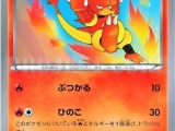 TCG Pokemon - Rising Fist 010