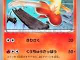 TCG Pokemon - Rising Fist 013