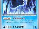 TCG Pokemon - Rising Fist 026