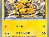 TCG Pokemon - Rising Fist 027