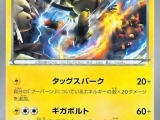 TCG Pokemon - Rising Fist 028