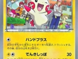 TCG Pokemon - Rising Fist 029