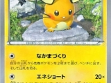 TCG Pokemon - Rising Fist 032