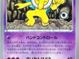 TCG Pokemon - Rising Fist 034