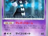 TCG Pokemon - Rising Fist 039