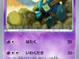 TCG Pokemon - Rising Fist 040