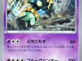 TCG Pokemon - Rising Fist 041