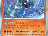 TCG Pokemon - Rising Fist 044