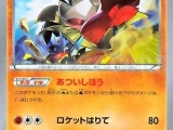 TCG Pokemon - Rising Fist 050