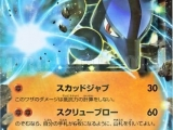 TCG Pokemon - Rising Fist 052