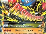 TCG Pokemon - Rising Fist 053
