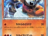 TCG Pokemon - Rising Fist 056