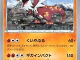 TCG Pokemon - Rising Fist 059