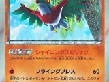 TCG Pokemon - Rising Fist 060
