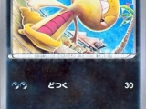 TCG Pokemon - Rising Fist 062