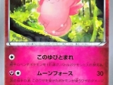 TCG Pokemon - Rising Fist 066