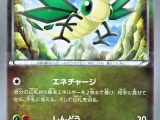 TCG Pokemon - Rising Fist 070