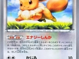 TCG Pokemon - Rising Fist 075