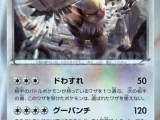 TCG Pokemon - Rising Fist 078