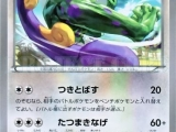 TCG Pokemon - Rising Fist 081