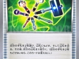TCG Pokemon - Rising Fist 084