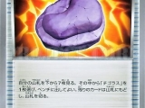 TCG Pokemon - Rising Fist 085