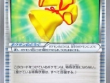 TCG Pokemon - Rising Fist 087
