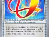 TCG Pokemon - Rising Fist 088