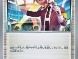 TCG Pokemon - Rising Fist 091