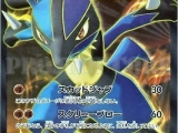 TCG Pokemon - Rising Fist 099