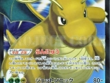 TCG Pokemon - Rising Fist 100