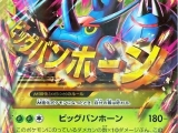 TCG Pokemon - Rising Fist 104