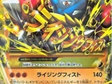 TCG Pokemon - Rising Fist 105