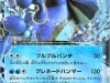 TCG Pokemon - Rising Fist 020