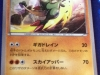 TCG Pokemon - Rising Fist 048