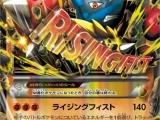 Rising Fist - Mega-Lucario EX
