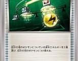 xy-transfert-energie