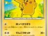 xy-pikachu